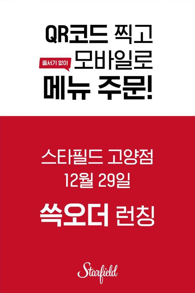 """""""맛집 줄 서지 않고 앱으로 한 번에""""…신세계프라퍼티, 스마트오더 서비스 쓱오더 론칭"""