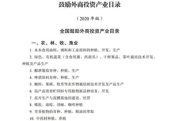 [NNA] 中, 외국자본 투자장려리스트 발표