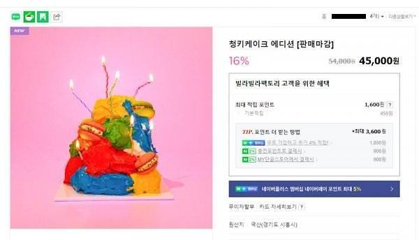 솔비, 청키 케이크 디자인 표절 논란 해명... 네티즌 반응은 쌀쌀