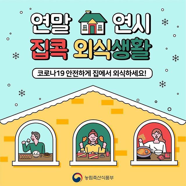 [NNA] 오늘부터 배달앱으로 음식주문시 환급 캠페인