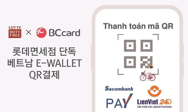 롯데면세점, 베트남 전자지갑(e-Wallet) 서비스 도입