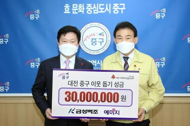㈜금성백조, 대전 중구에 이웃돕기 성금 3천만원 기탁