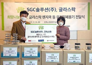 SGC솔루션, 한국노인종합복지관협회에 글라스락 유리밀폐용기 3000여개 후원