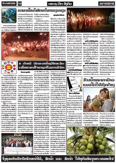 [라오스 Lao News Agency] 월드 스마트시티 위크 방문 취재
