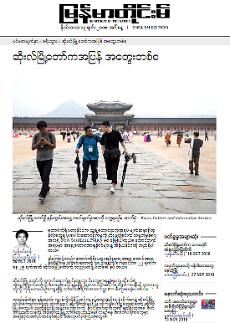 [미얀마 Myanmar Times] 한국 방문 취재기