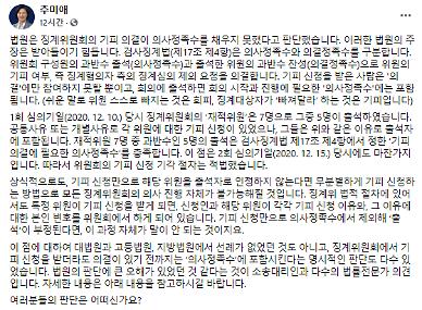 秋 尹집행정지 인용 법원 주장 받아들이기 힘들다