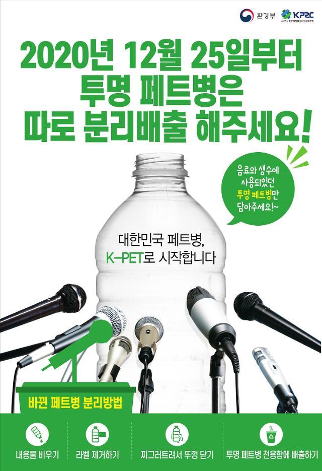 제주삼다수, 환경부와 페트병 분리배출 홍보 협약