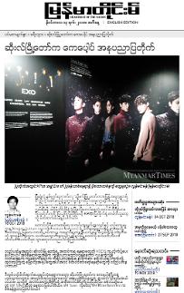 [미얀마 Myanmar Times] SM Town 방문 취재
