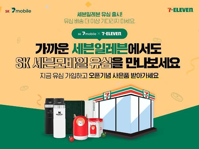 SK세븐모바일 무약정 유심, 전국 세븐일레븐 매장에서 판매