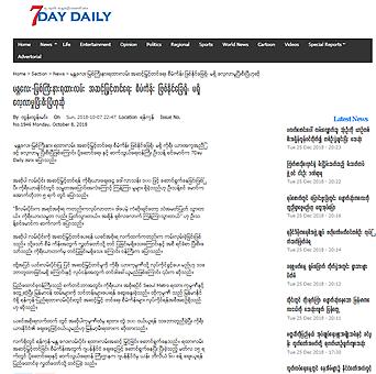 [미얀마 7Day Daily] 만달레이 마이키니야 철도 프로모션 관련 한국 원조 보도