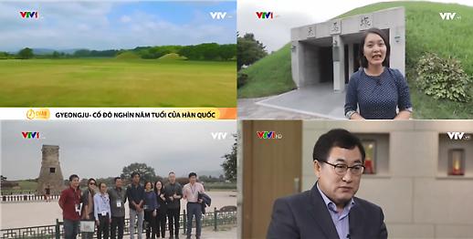 [베트남 VTV] 한국 역사 문화 관련 경주 방문 취재