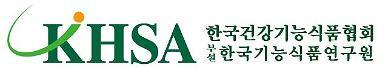한국건강기능식품협회, 올해 24개사 신규 가입…총 회원사 240곳