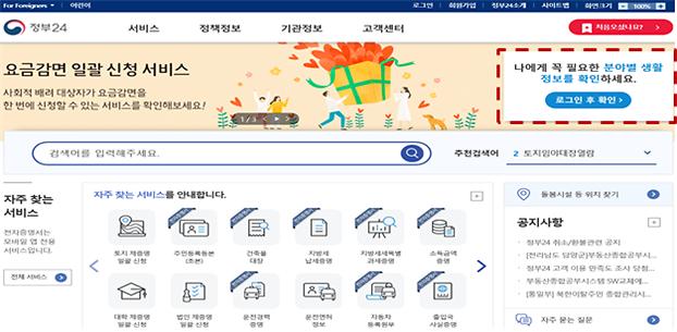 """서금원 """"정부24에서 휴면예금 찾아가세요"""""""