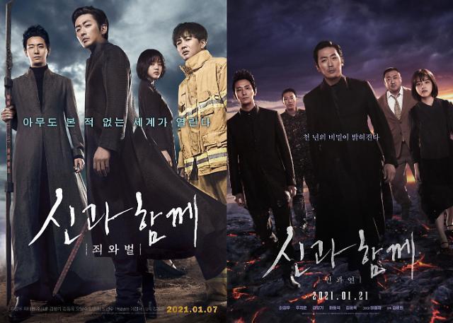 신과 함께, 1월 재개봉 확정…천만 시리즈 온다