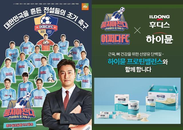 일동후디스 하이뮨, 예능 '뭉쳐야 찬다' 제작 지원