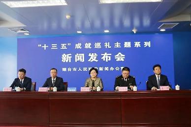 옌타이시, 한국기업 발길 계속해서 이어져 [중국 옌타이를 알다(531)]