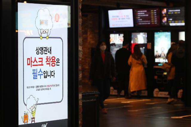 """한국상영관협회 """"극장, 코로나19 임대료 지원 배제…경감책 필요"""""""
