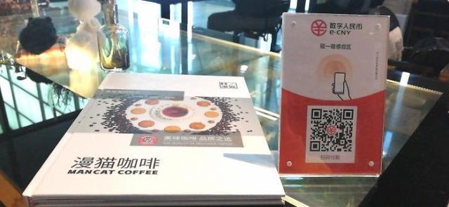 중국 디지털위안화 개발 순항...베이징서 비공식 테스트 시작