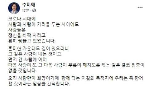 """추미애, 박범계 내정에 """"목적지에 우리는 함께할 것"""""""