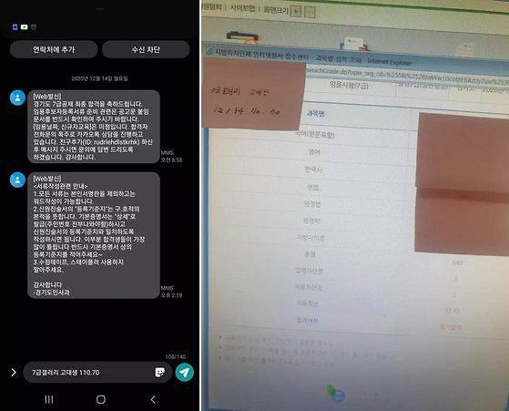 미성년자 불법촬영 일베 회원, 7급 공무원 합격 논란