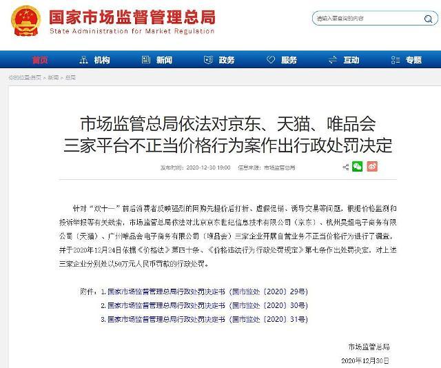 중국, 알리바바 부당 가격행위로 또 벌금