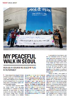 [벨기에 magazine DIPLOMATIC WORLD] 한반도 평화 관련 보도