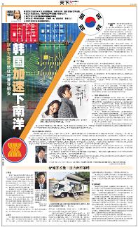 [싱가포르 Lianhe Zaobao] 신남방 정책 및 한국 경제, 한류에 대한 보도