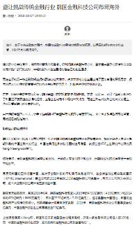 [중국 CHINA BUSINESS NEWS] 한국 핀테크 기업 콰라소프트 인터뷰