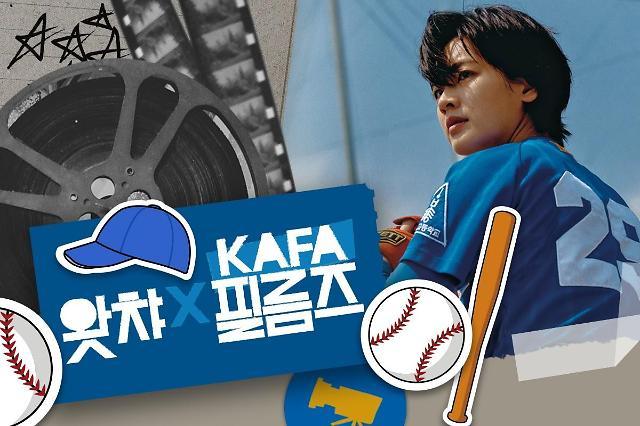 왓챠, 더 나은 2021년을 위한 KAFA 필름즈 기획전 개최