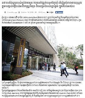 [캄보디아 CBS] 아세안 진출 관련 KB 국민은행 박재홍 이사 인터뷰