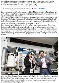 [캄보디아 CBS] 경주 에코 물센터 정수처리기술 취재