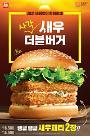 """""""패티가 2장"""" 롯데리아, 새해 한정판 '사각새우더블버거' 출시"""