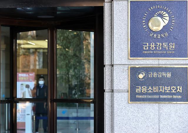 금감원, KB증권 판매 라임펀드 투자자에 손실 60~70% 배상 결정