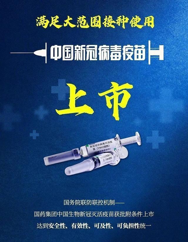 코로나19 백신 접종 속도 내는 중국...백신 조건부 승인