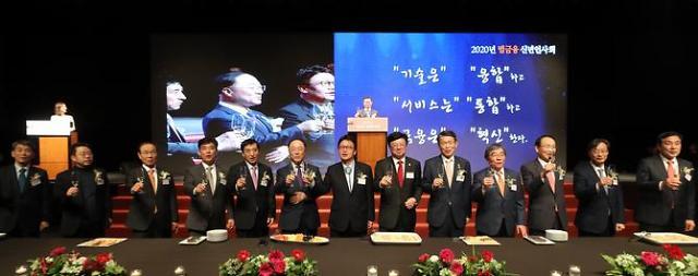 범금융 신년인사회 26년 만에 첫 개최 취소
