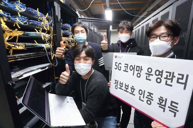 LG유플러스, 5G 코어망 운영관리 정보보호 인증 획득