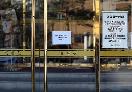 """首尔著名老字号中餐厅""""贺琳觉""""不堪疫情重负倒闭"""