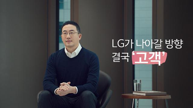 """[2021 신년사] 구광모 LG그룹 회장 """"고객 감동 완성해 팬으로 만들자"""""""