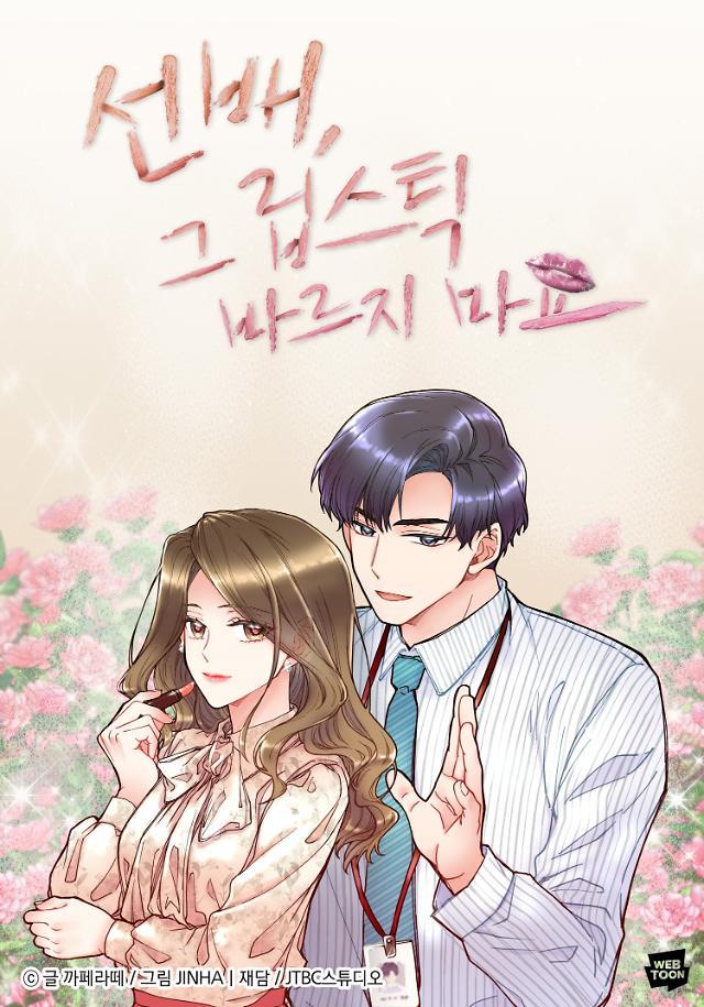 웹툰을 드라마로?···NO 드라마를 웹툰으로 선배, 그 립스틱 바르지 마요 첫 공개