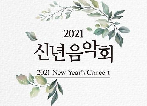 文体部新年音乐会6日在线举办 《人鬼情未了》一众音乐剧再延期