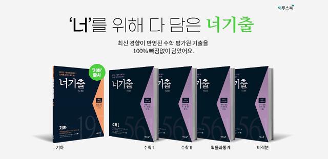 이투스북, '너기출 For 2022' 출간…2022학년도 수능 맞춤형 기출문제집