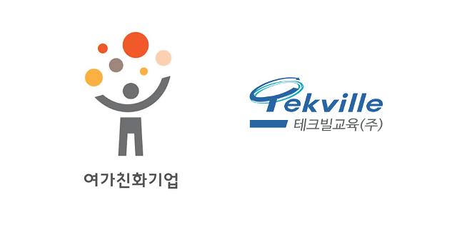 테크빌교육, '여가친화기업' 지역문화진흥원장상 수상