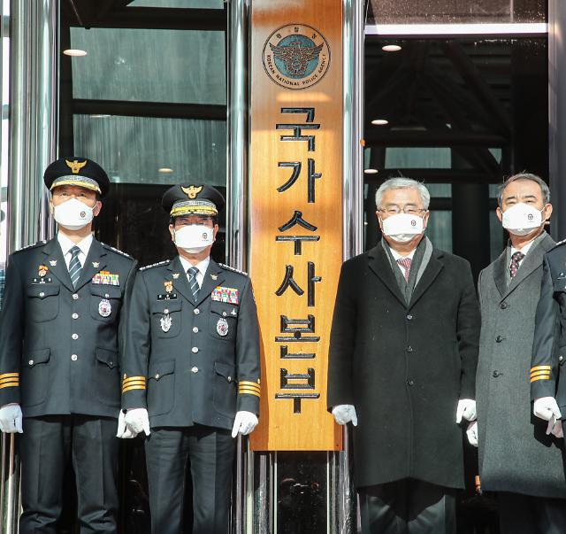 국가수사본부 업무 시작...서울지방경찰청→서울경찰청