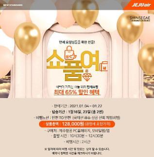 韩济州航空推出日本上空飞行之旅 票价不到八百元