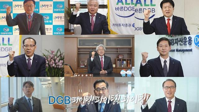 [2021 신년사] 김태오 DGB금융 회장, 미래로 도약하는 스마트 금융그룹 선포