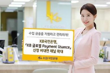 국민은행 인터넷뱅킹서 KB 글로벌 페이먼트 유산스 신청 가능