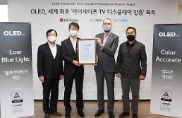 LGディスプレイのOLEDパネル、米「Eye Safe」認証獲得