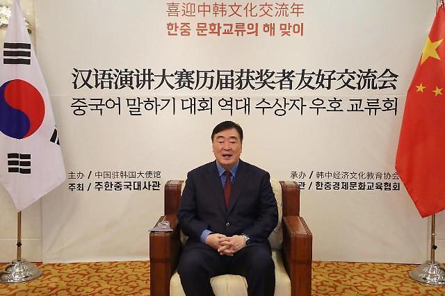 [중국포토] 싱하이밍 中대사, 중국어말하기 대회 수상자들과 온라인 교류