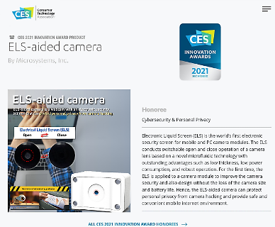 명지대 기술지주회사 마이크로시스템, CES 2021 혁신상 수상