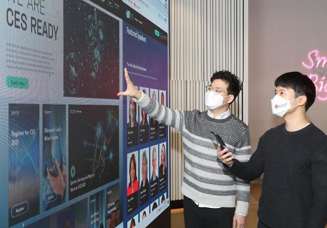 LG유플러스 직원 600명 신사업 발굴위해 CES2021 참관